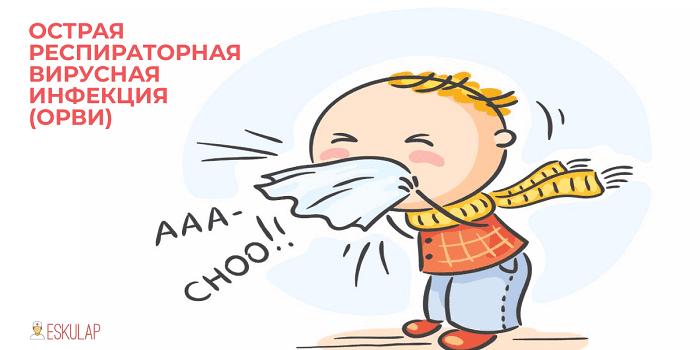 лечение острого риносинусита