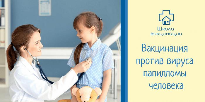 Вакцинация против вируса папилломы человека
