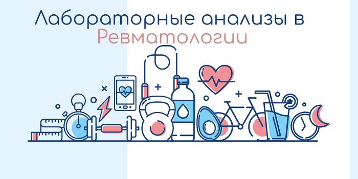 Лабораторные анализы в ревматологии