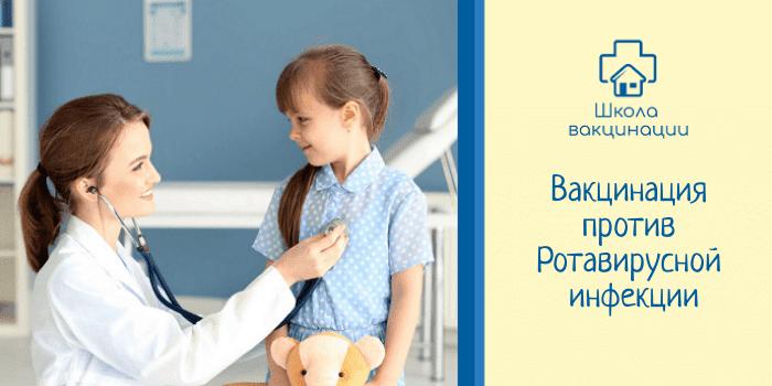 Ротарикс — вакцинация для профилактики ротавирусной инфекции