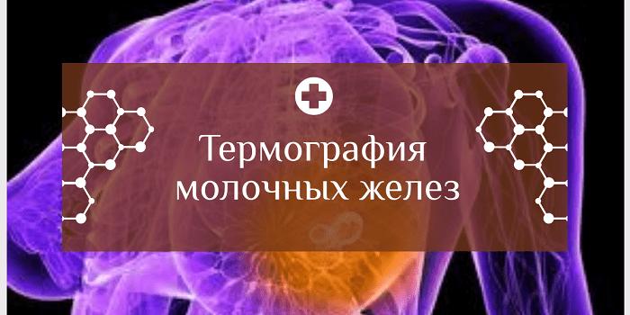 термография молочных желез