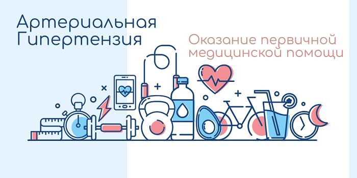 Дерматофития клинические рекомендации